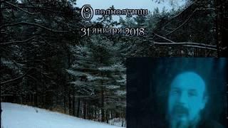 Полнолуние и затмение 31 января 2018