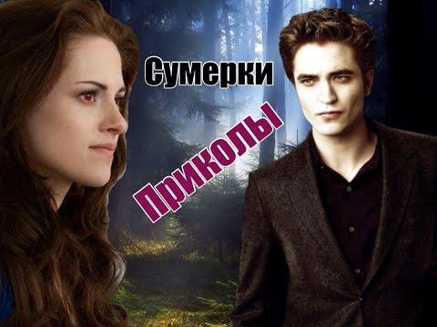 Сумерки(Twilight) - Прикол Я ЗНАЮ КТО ТЫ...