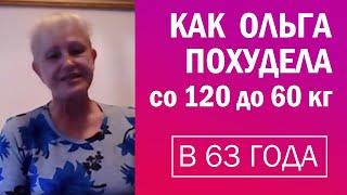 История Ольги- как похудеть вдвое