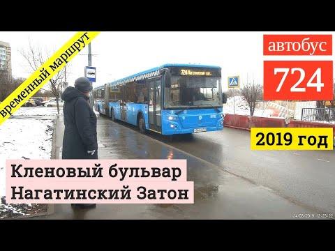 Автобус 724 (временный) Кленовый бульвар - Нагатинский Затон // 24 марта 2019