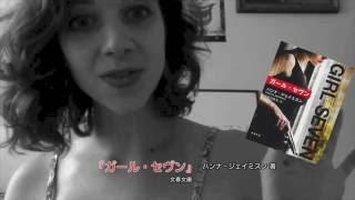 25歳の新鋭、イギリスより登場! ハンナ・ジェイミスンよりビデオクリップが届きました。 徹頭徹尾、女子による女子のためのノワール。この...