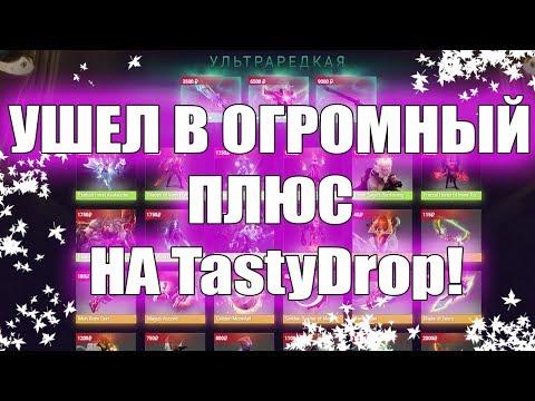 ОТКРЫТИЕ КЕЙСОВ НА САЙТЕ TastyDrop! УШЕЛ В ОГРОМНЫЙ ПЛЮС!!!!