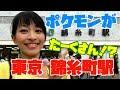 【ポケモンGO】たくさんのポケモンと出会える?ウワサの錦糸町駅行ってみた!【ホ…