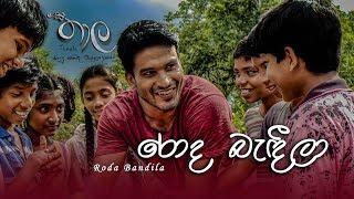 Roda Bandila - Thaala   Kasun Kalhara   Official Music Video   MEntertainments Thumbnail