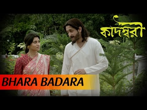Bhara Badara Full song | Kadambori | Konkona | Parambrata | Ustad Rashid Khan | Bickram Ghosh