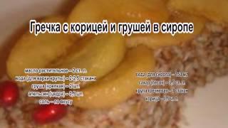 Как варить гречку на воде.Гречка с корицей и грушей в сиропе(Как варить гречку на воде. Ничего нет на свете приятней для истинного гурмана, нежели полакомиться свежень..., 2015-01-10T18:13:50.000Z)