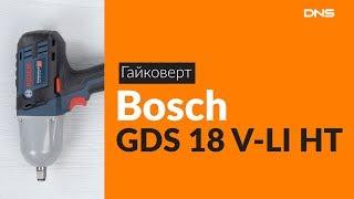 Розпакування гайковерта Bosch GDS 18 V-LI HT / Unboxing Bosch GDS 18 V-LI HT