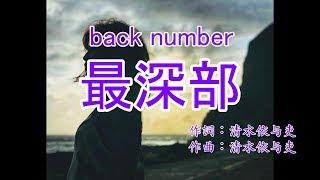 back number  - 最深部 カラオケ 風景写真