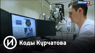 Коды Курчатова. Документальный фильм Дмитрия Киселева | Телеканал