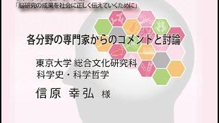 信原幸弘(東京大学 総合文化研究科 科学史・科学哲学)