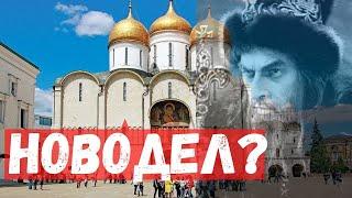 Успенский Собор Московского Кремля. Вместо урока истории.
