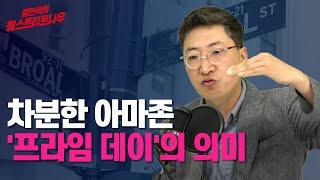 차분한 아마존 '프라임 데이'의 의미/ 김현석의 월스트리트나우/ 출근전 글로벌 이슈 월나우/ 한국경제