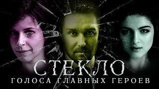 «Стекло» М. Найта Шьямалана — актёры дубляжа главных ролей