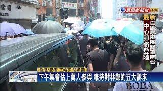 「燃點香港 全民覺醒」觀塘遊行集會估上萬人 維持對林鄭五大訴求-民視新聞