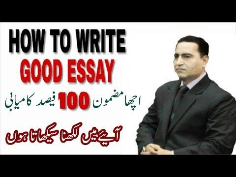 how to write a good reflective essay urdu