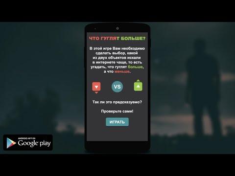 Что гуглят больше? | Gameplay Video