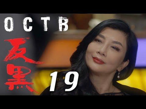 【反黑】OCTB|19(4K 中英文字幕)(Chinese & English Subtitles)