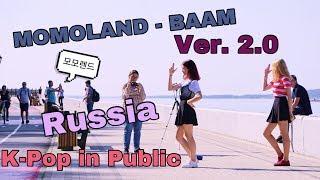 [ K-POP IN PUBLIC • RUSSIA ] MOMOLAND - 'BAAM' by SUNWAY & FROMV