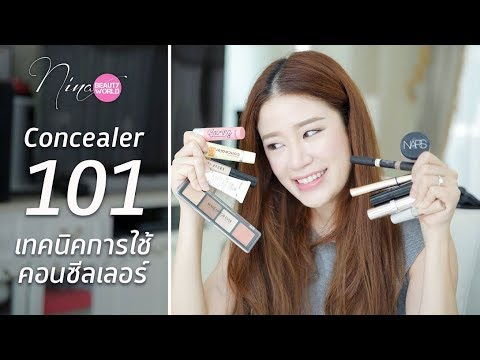 TIPS || Concealer 101 เทคนิคการใช้คอนซีลเลอร์ || NinaBeautyWorld