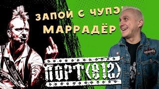Запой с Чупэ - Илья Маррадер Никитин | ПОРТ 812 | Про самогон, магнитики и кризис | Позвонил Спирин