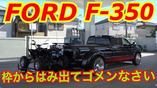 Ford F-350 フォード  Truck SUPER DUTY Dually