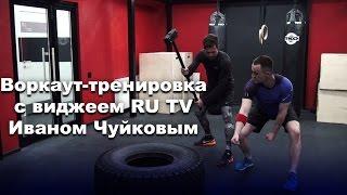 Воркаут-тренировка с виджеем RU TV Иваном Чуйковым