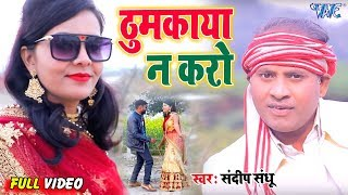 ठुमकाया ना कराs II #Sandeep Sindhu II #Video 2020 भोजपुरी Song I Thumkaya Na Kara