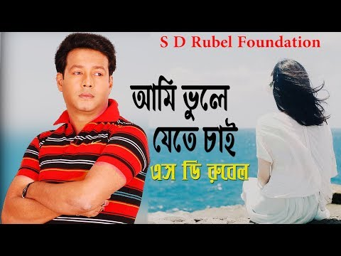 Ami Vule Jete Chai (আমি ভুলে যেতে চাই)  || S D Rubel || HD Lyrical Video || SDRF