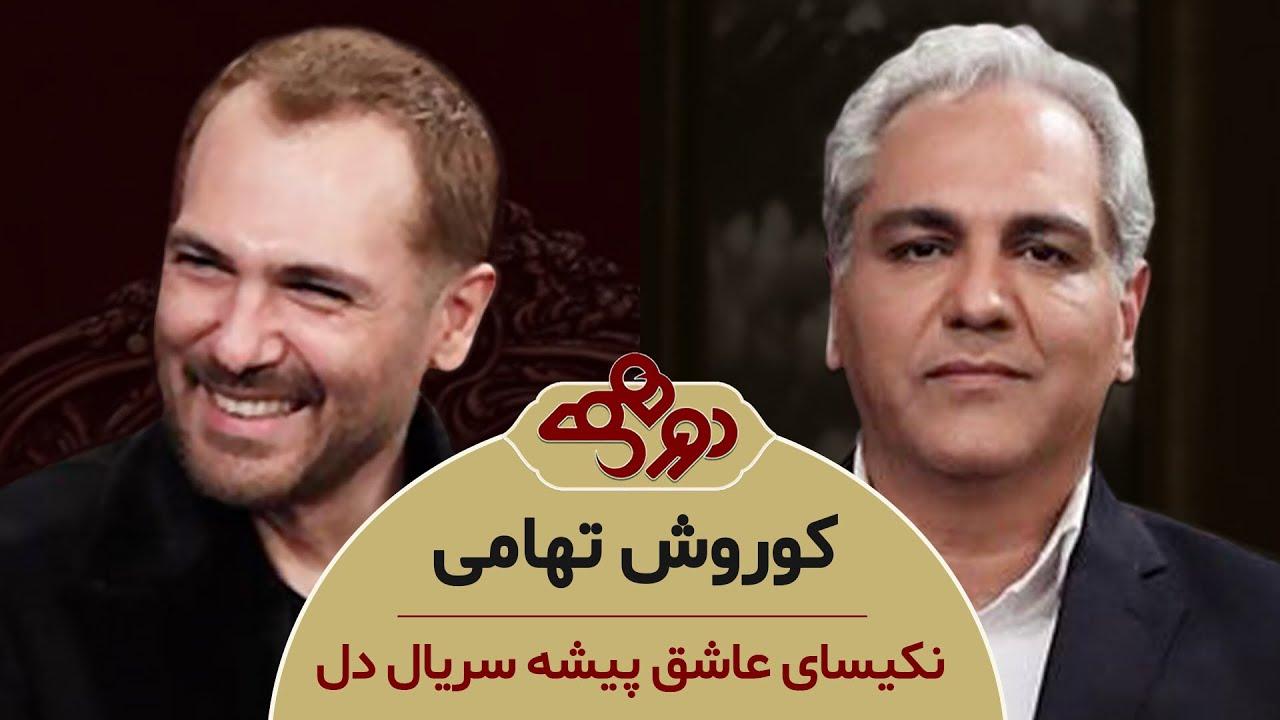 Download Dorehami Mehran Modiri E 99 Kourosh Tahami - دورهمی مهران مدیری با کوروش تهامی