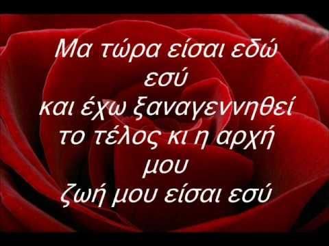 Nikos Vertis - ♡ An eisai ena asteri ♡ (lyrics)