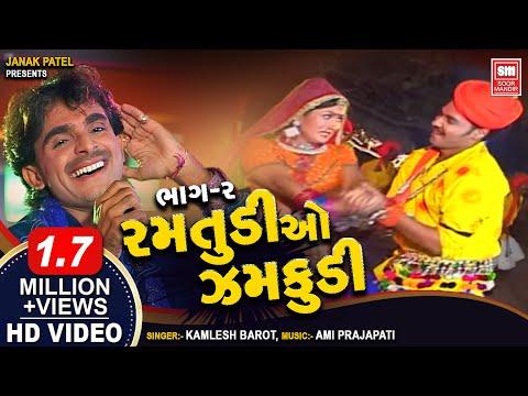 Ramtudi O Zamkudi  (Part 2) - Gujarati Adivasi Songs - Kamlesh Barot - Soormandir