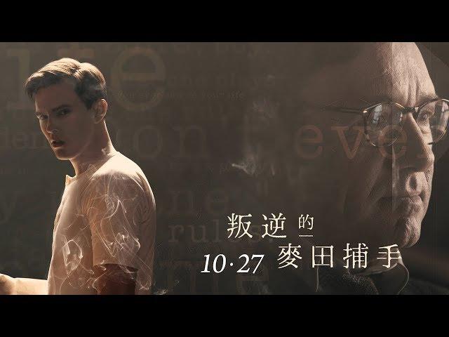 10.27《叛逆的麥田捕手》台灣官方預告|一窺《麥田捕手》誕生過程!