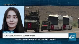 Ի՞նչ գործ ունի Թուրքիան Նախիջևանում