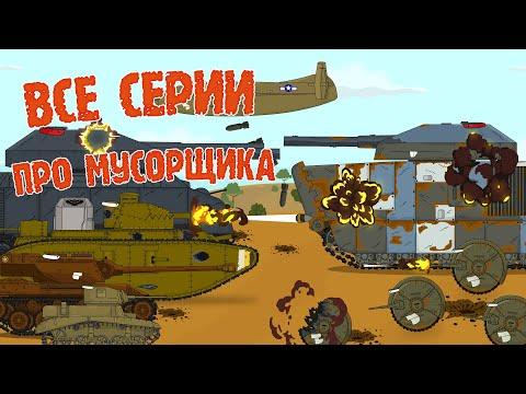 """Все серии про мусорщика"" - Мультики про танки"