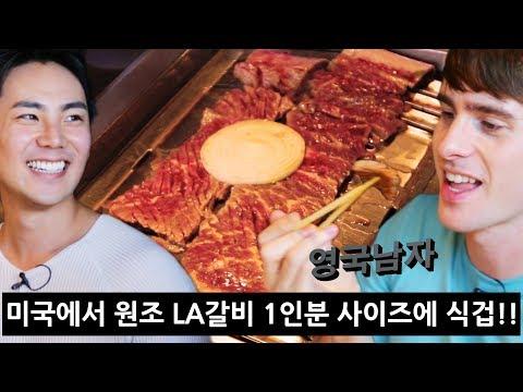 한국인 할리우드 배우가 소개해준 LA갈비 맛집!? (미국 갈비 1인분 사이즈에 깜놀!!)