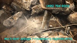 Аренда гусеничного экскаватора с гидромолотом от 1500 руб/час(, 2014-10-17T20:50:44.000Z)