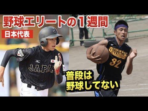 【野球エリートの育て方】バスケしながら日本代表!14歳で131キロ!星川家の1週間。