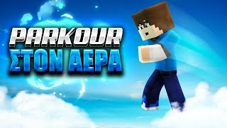 PARKOUR ΣΤΟΝ ΑΕΡΑ! (Minecraft SkyJump Basics)