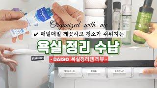SUB) 청소가 쉬워지는 욕실 정리수납ㅣ신박한 다이소 …