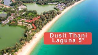 Обзор отеля Dusit Thani Laguna Phuket 5 на пляже Банг Тао Пхукет