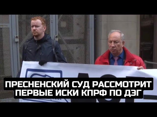Пресненский суд рассмотрит первые иски КПРФ по ДЭГ / LIVE 21.10.21