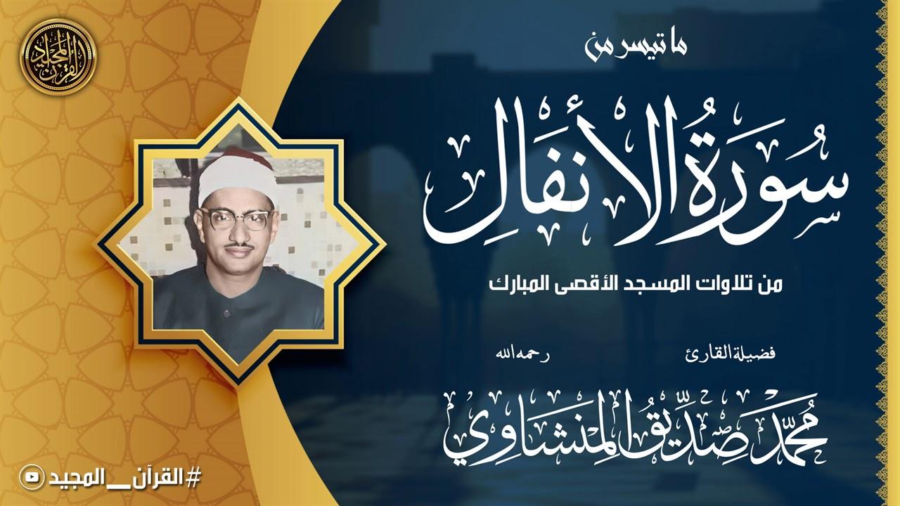 من روائع تلاوات الشيخ المنشاوي من المسجد الأقصى من سورة الأنفال | جودة عالية