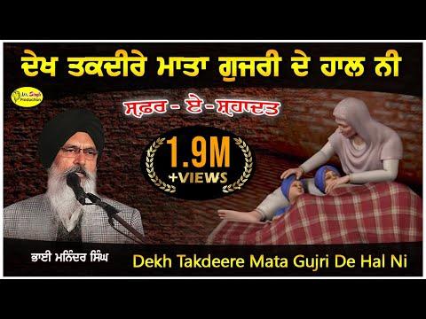 ਦੇਖ ਤਕਦੀਰੇ ਮਾਤਾ ਗੁਜਰੀ ਦਾ ਹਾਲ ਨੀ Bhai Maninder Singh Srinagar Wale ! Vekh Taqdeere Mata Gujri Da Hall