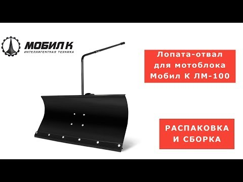 Отвал Мобил К ЛМ-100