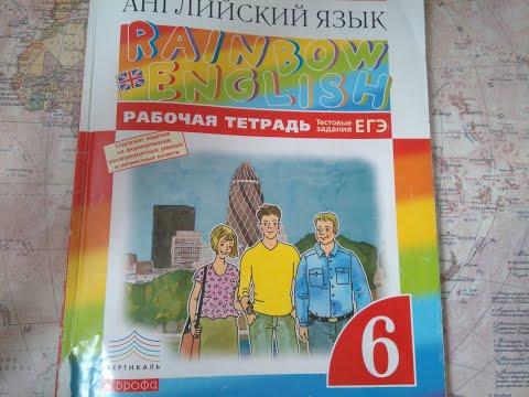 Unit 1, Ex.10 / ГДЗ. Rainbow English. 6 класс. Рабочая тетрадь
