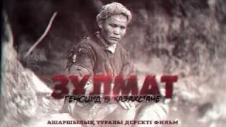 Казахстан - рецензия на фильм Зулмат (Зұлмат) о геноциде казахов в СССР
