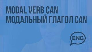 Modal verb CAN Модальный глагол CAN. Видеоурок по английскому языку 2 класс