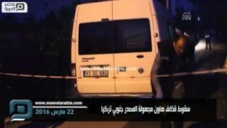 مصر العربية |سقوط قذائف هاون مجهولة المصدر جنوبي تركيا