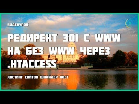 301 редирект с www на без www через  htaccess