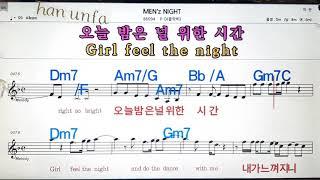 Men`z night/PO(블락비)노래방, 통기타 , 코드 큰악보,  가라오케, 반주Karaoke, Shee…